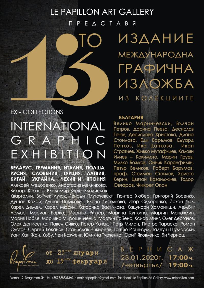 13-то издание Международна Графична Изложба - 23 Януари 2020 - 19 Февруари 2020