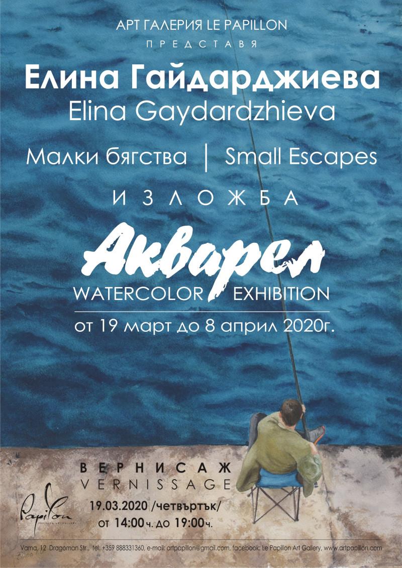 Малките бягства на Елина Гайдарджиева, изложба акварел 19 Март 2020 - 8 Април 2020