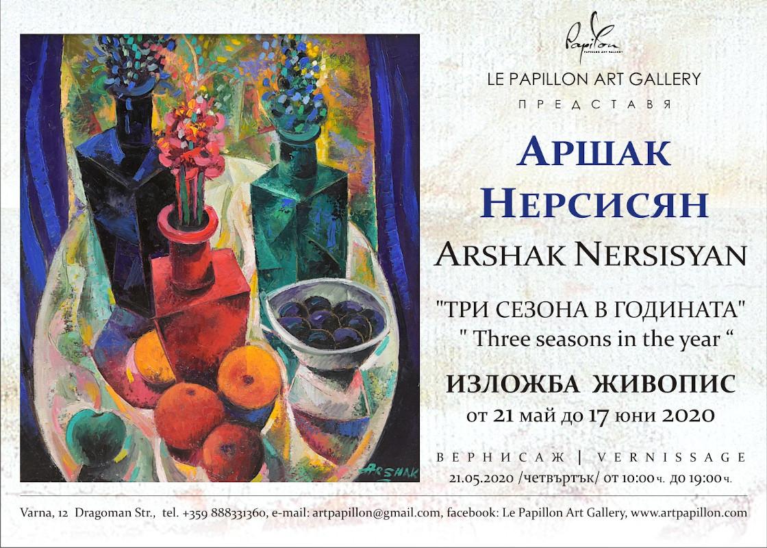 Аршак Нерсисян, изложба живопис - 21 Май 2020 - 17 Юни 2020